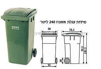 מעולה עגלת אשפה 240 ליטר חברת דולב | עגלות אשפה (עירייה) | עגלות אשפה YC-96